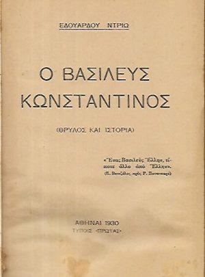 Ο Βασιλεύς Κωνσταντίνος (Θρύλος και Ιστορία)