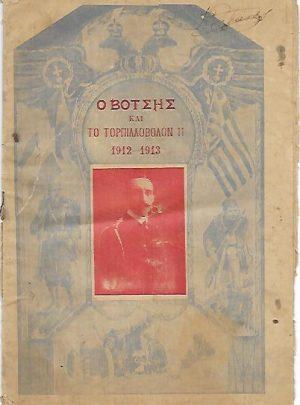 Ο Βότσης και το τορπιλλοβόλον 11 1912-1913
