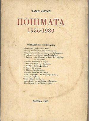 Ποιήματα 1956 – 1980