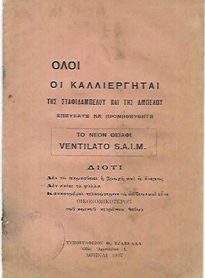 Το νέον θειάφι VENTILATO S.A.I.M.