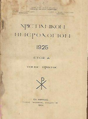 Χριστιανικόν Ημερολόγιον 1925