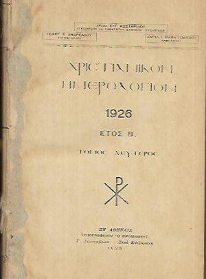 Χριστιανικόν Ημερολόγιον 1926
