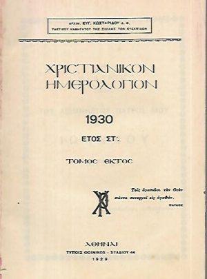 Χριστιανικόν Ημερολόγιον 1930
