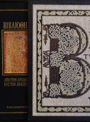 Βιβλιοθήκη, από την Αρχαιότητα έως την Αναγέννηση