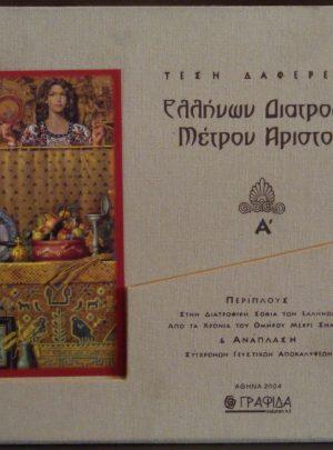 Ελλήνων Διατροφή, Μέτρον Άριστον