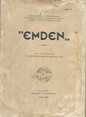 """Emden"""
