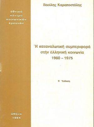Η καταναλωτική συμπεριφορά στην Ελληνική κοινωνία 1960-1975