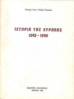 Ιστορία της Ευρώπης 1848-1940