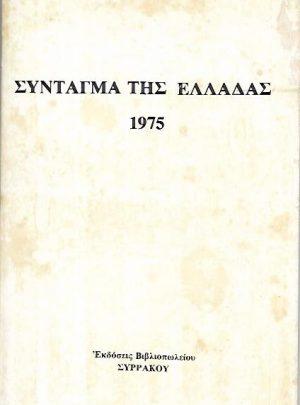 Σύνταγμα της Ελλάδας 1975