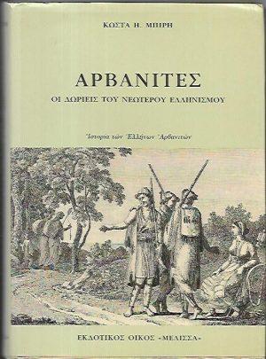 Αρβανίτες, οι Δωριείς του νεώτερου Ελληνισμού