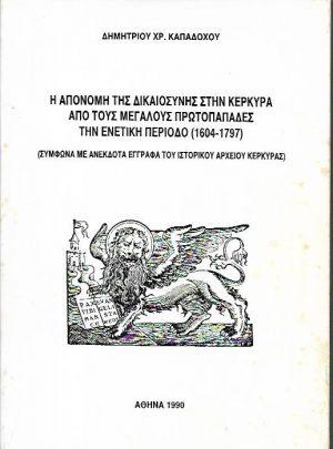 Η απονομή της Δικαιοσύνης στην Κέρκυρα από τους μεγάλους πρωτοπαπάδες την Ενετική περίοδο (1604-1797)